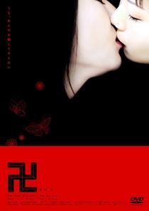 Manji - Poster / Capa / Cartaz - Oficial 1