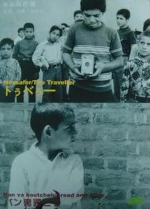 O Passageiro - Poster / Capa / Cartaz - Oficial 2