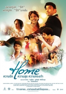 Home: Love, Happiness, Remembrance - Poster / Capa / Cartaz - Oficial 1