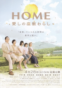 Home: Itoshi no Zashiki Warashi - Poster / Capa / Cartaz - Oficial 2