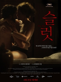 The Slut - Poster / Capa / Cartaz - Oficial 3