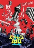 Mob Psycho 100 (2ª Temporada) (モブサイコ 100 II)