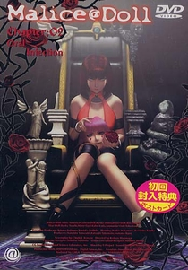 Malice@Doll - Poster / Capa / Cartaz - Oficial 1
