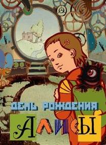 Aniversário de Alice - Poster / Capa / Cartaz - Oficial 1