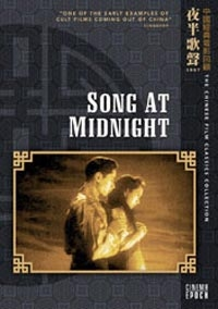 Canção da Noite - Poster / Capa / Cartaz - Oficial 1