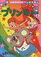 Noozles (Fushigi na koala Blinky)