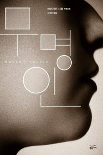 Genome Hazard - Poster / Capa / Cartaz - Oficial 3