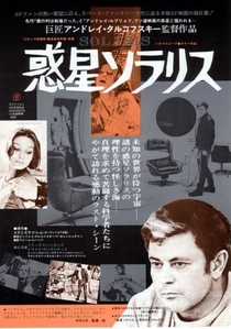 Solaris - Poster / Capa / Cartaz - Oficial 13