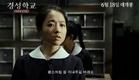 Korean Movie 경성학교: 사라진 소녀들 (The Silenced, 2015) 미스터리 사건 영상 (Mystery Video)