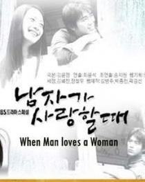 When A Man Loves A Woman - Poster / Capa / Cartaz - Oficial 2
