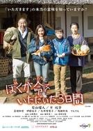 To Eat To Live (Boku ga Inochi wo Itadaita Mikkakan)