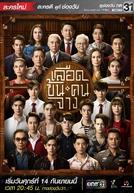 In Family We Trust (Luead Khon Kon Jang)