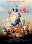 Jump (Tiao Chu Qu)