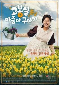 Saving Madame Go Bong Shil - Poster / Capa / Cartaz - Oficial 1