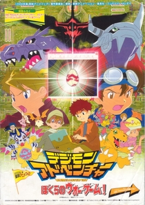 Digimon Adventure: Our War Game! - Poster / Capa / Cartaz - Oficial 1