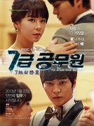 7th Grade Civil Servant (7 Geup Gongmoowon)