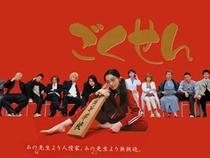 Gokusen 1 - Poster / Capa / Cartaz - Oficial 1
