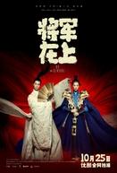 Oh My General (Jiang Jun Zai Shang)