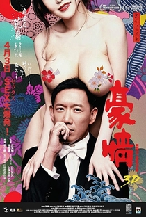 Naked Ambition 3D - Poster / Capa / Cartaz - Oficial 4