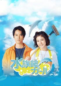 Suizokukan Girl - Poster / Capa / Cartaz - Oficial 1