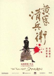 O Samurai do Entardecer - Poster / Capa / Cartaz - Oficial 1
