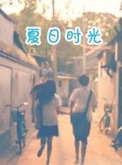 夏日时光 - Poster / Capa / Cartaz - Oficial 1