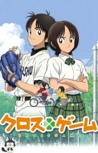 Cross Game - Poster / Capa / Cartaz - Oficial 1