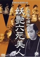 Dandy Sashichi Detective Story: Six Famous Beauties (Ningyô Sashichi torimonochô: Yôen roku shibijin )