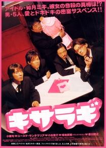 Kisaragi - Poster / Capa / Cartaz - Oficial 1
