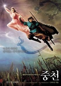 O Guerreiro da Luz - Poster / Capa / Cartaz - Oficial 3