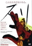Pickpocket (「スリ」SURI)