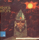 Knyaz Igor (Князь Игорь)