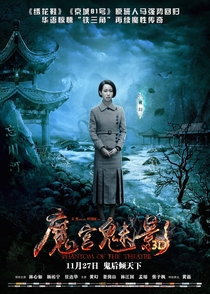 Phantom of the Theatre - Poster / Capa / Cartaz - Oficial 9