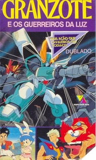 Granzote e os Guerreiros da Luz - Poster / Capa / Cartaz - Oficial 1
