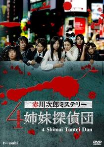 4 Shimai Tantei Dan - Poster / Capa / Cartaz - Oficial 2