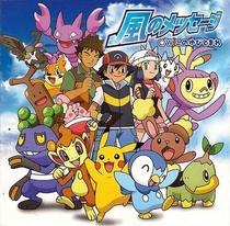 Pokémon (10ª Temporada) - Poster / Capa / Cartaz - Oficial 1