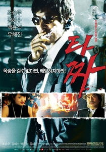 Tazza: The High Rollers - Poster / Capa / Cartaz - Oficial 4