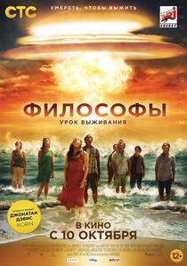 Jogos do Apocalipse - Poster / Capa / Cartaz - Oficial 5