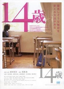 Fourteen - Poster / Capa / Cartaz - Oficial 2