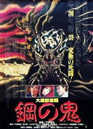 Dai Majuu Gekitou: Hagane no Oni (大魔獣激闘 鋼の鬼)