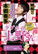 Love Hotel no Ueno-san (ラブホの上野さん)