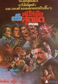 Spasms - Poster / Capa / Cartaz - Oficial 4