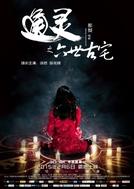 The Strange House (Tong Ling Zhi Liu Shi Gu Zhai)