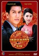 """Mafia Luerd Mungkorn Series Two: """"Singh""""  (Luerd Mungkorn Series: Singh)"""