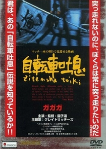 Bicycle Sighs - Poster / Capa / Cartaz - Oficial 1