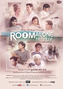 Room Alone 401-410 - Poster / Capa / Cartaz - Oficial 1