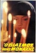 The Rape of a Nun - Poster / Capa / Cartaz - Oficial 1