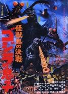 O Filho de Godzilla (Kaijū-tō no Kessen: Gojira no Musuko)