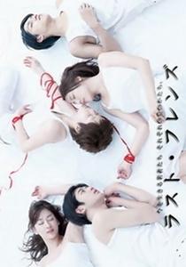 Last Friends - Poster / Capa / Cartaz - Oficial 4