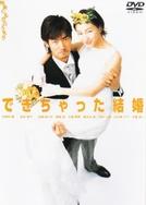 Dekichatta Kekkon (できちゃった結婚)